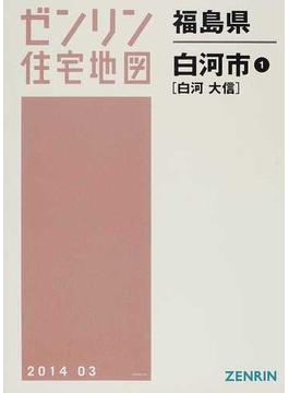 ゼンリン住宅地図福島県白河市 1 白河 大信
