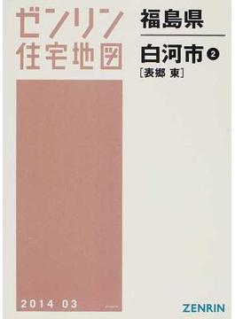 ゼンリン住宅地図福島県白河市 2 表郷 東