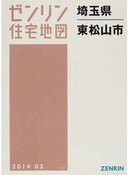 ゼンリン住宅地図埼玉県東松山市