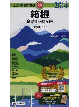 箱根 金時山・駒ケ岳 2014年版
