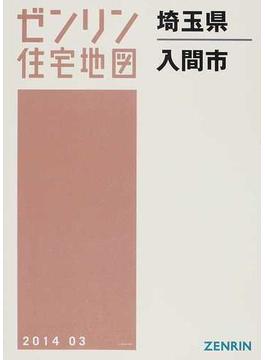 ゼンリン住宅地図埼玉県入間市