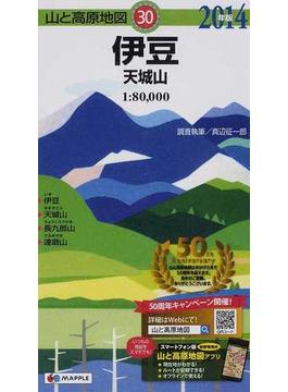 伊豆 天城山 2014年版