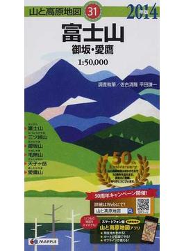 富士山 御坂・愛鷹 2014年版