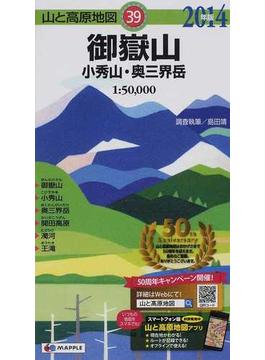 御嶽山 小秀山・奥三界岳 2014年版