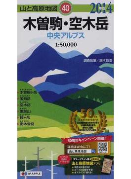 木曽駒・空木岳 中央アルプス 2014年版