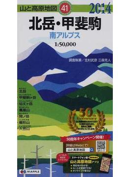 北岳・甲斐駒 南アルプス 2014年版
