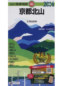 京都北山 2014年版