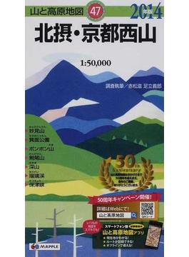 北摂・京都西山 2014年版