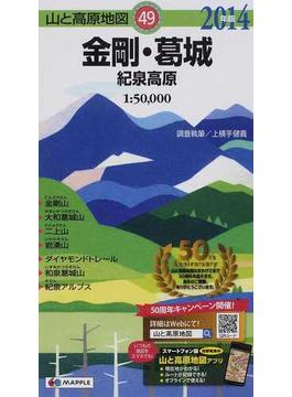 金剛・葛城 紀泉高原 2014年版