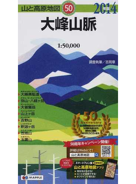 大峰山脈 2014年版