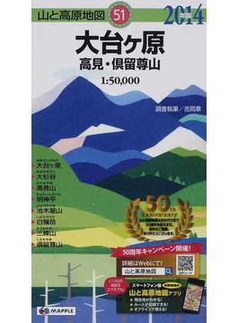 大台ケ原 高見・倶留尊山 2014年版