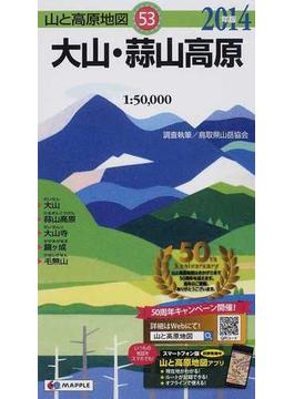 大山・蒜山高原 2014年版