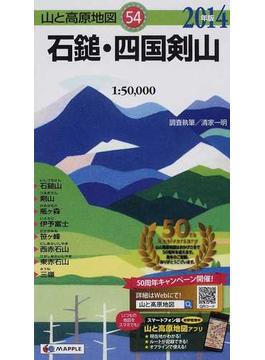石鎚・四国剣山 2014年版