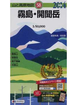 霧島・開聞岳 2014年版