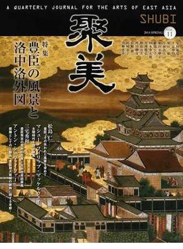 聚美 VOL.11(2014SPRING) 特集豊臣の風景と洛中洛外図