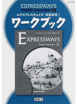 エクスプレスウェイズ英語表現Ⅰワークブック