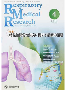 Respiratory Medical Research Journal of Respiratory Medical Research vol.2no.2(2014−4) 特集特発性間質性肺炎に関する最新の話題
