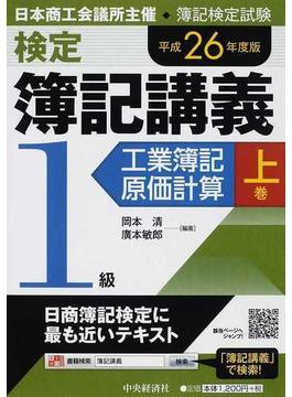 検定簿記講義/1級工業簿記・原価計算 日本商工会議所主催・簿記検定試験 平成26年度版上巻