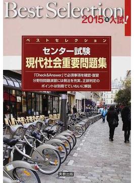 センター試験現代社会重要問題集 2015年入試!