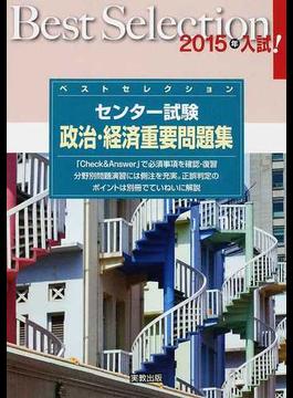 センター試験政治・経済重要問題集 2015年入試!