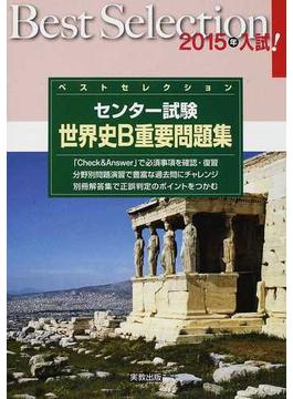 センター試験世界史B重要問題集 2015年入試!