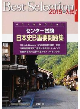 センター試験日本史B重要問題集 2015年入試!