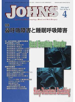 JOHNS Vol.30No.4(2014−4) 特集鼻呼吸障害と睡眠呼吸障害