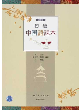 初級中国語課本 改訂版