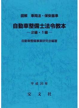 自動車整備士法令教本−2級・1級− 図解車両法・保安基準 平成26年