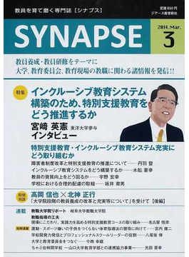 SYNAPSE 教員を育て磨く専門誌 2014−3