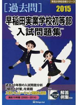 早稲田実業学校初等部入試問題集 過去10年間 2015