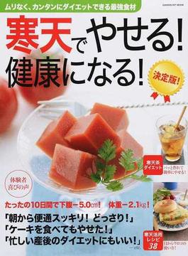 寒天でやせる!健康になる! ムリなく、カンタンにダイエットできる最強食材 決定版!(GAKKEN HIT MOOK)