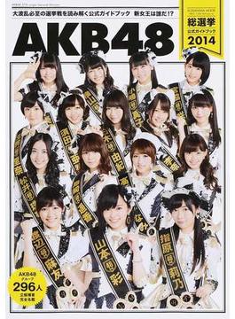 AKB48総選挙公式ガイドブック 2014(講談社MOOK)