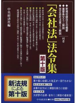 「会社法」法令集 第10版