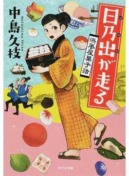 日乃出が走る 浜風屋菓子話 1(ポプラ文庫)