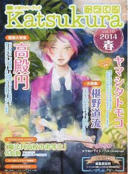 かつくら 小説ファン・ブック vol.10(2014春) 高殿円 ヤマシタトモコ 椹野道流