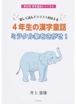4年生の漢字童話ミラクル象をさがせ! 楽しく読んでスラスラおぼえる