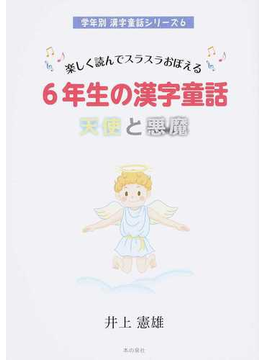 6年生の漢字童話天使と悪魔 楽しく読んでスラスラおぼえる