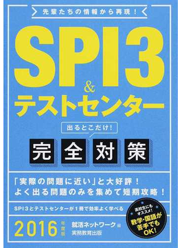 SPI3&テストセンター出るとこだけ!完全対策 2016年度版