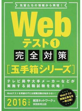 Webテスト 2016年度版1 完全対策〈玉手箱シリーズ〉