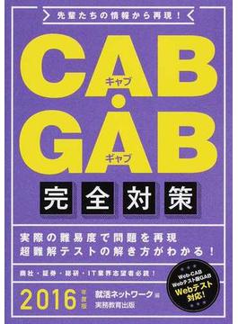 CAB・GAB完全対策 2016年度版