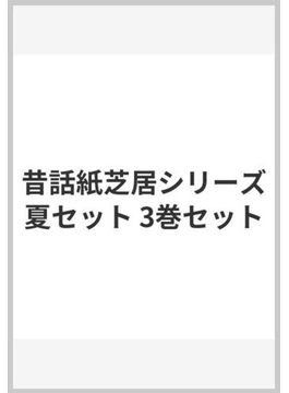 昔話紙芝居シリーズ夏セット 3巻セット