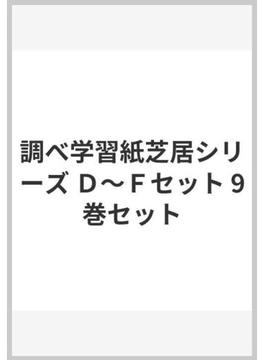 調べ学習紙芝居シリーズDセット 3巻セット