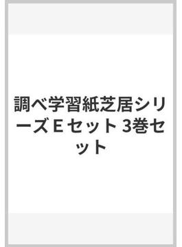 調べ学習紙芝居シリーズEセット 3巻セット