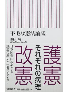 不毛な憲法論議(朝日新書)
