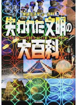 失われた文明の大百科 世界の謎を冒険しよう!(学研ミステリー百科)