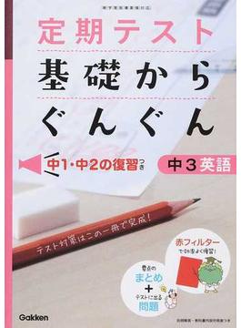 定期テスト基礎からぐんぐん中3英語 まとめ+問題 新版