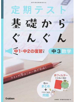 定期テスト基礎からぐんぐん中3数学 まとめ+問題 新版
