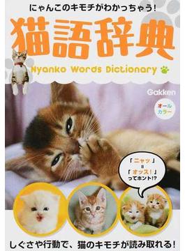 猫語辞典 にゃんこのキモチがわかっちゃう!