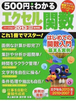 500円でわかるエクセル関数2013 基本&実例、これ1冊で完全マスター!(Gakken computer mook)